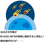とある天文学者が2月16日にWF9が地球に衝突すると警告して世間を騒がせたが・・・