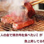 【人の金で焼き肉を食べたい】が急上昇してる件